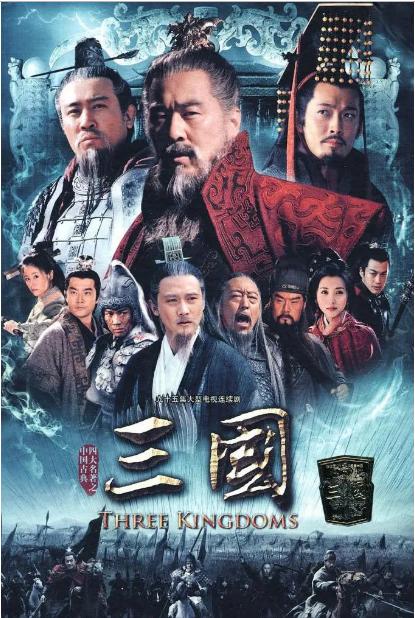 中国 ドラマ 三国志 キャスト