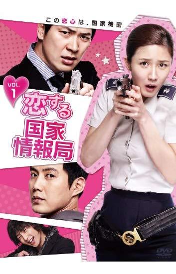 恋する国家情報局 DVD-BOX2